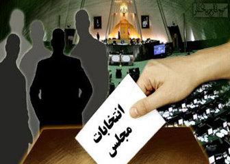 اعلام نظر شورای نگهبان درباره طرح اصلاح موادی از قانون انتخابات مجلس