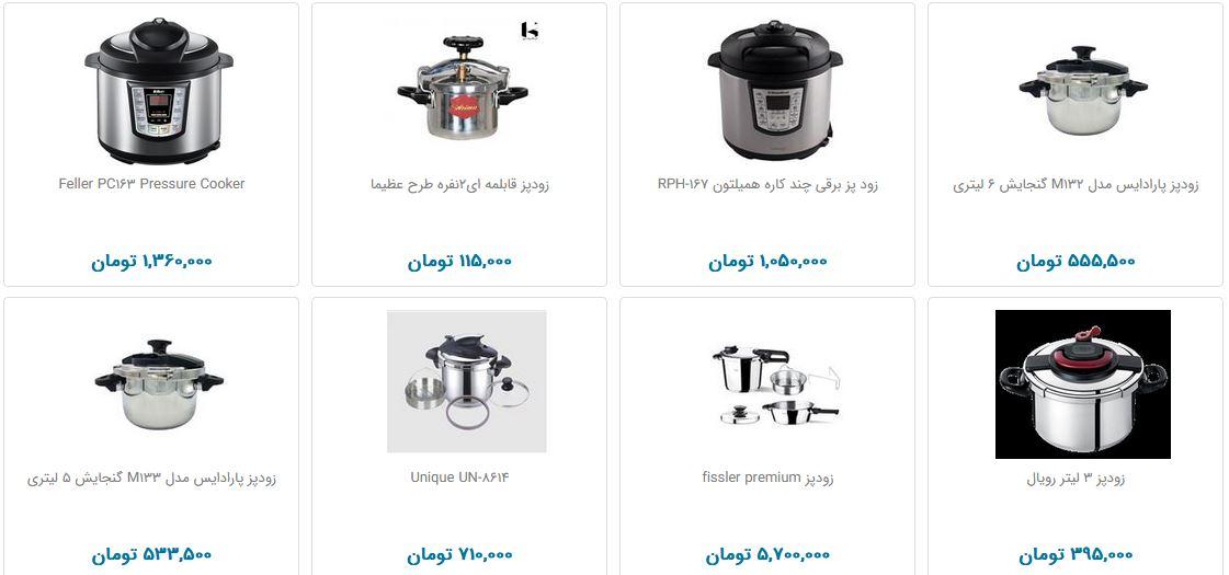 پخت سریع غذا چند تومان هزینه دارد؟