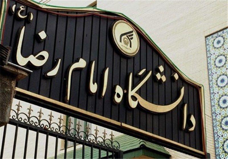افتتاح دفتر امور کنسولی دانشگاه بین المللی امام رضا (ع) در مشهد