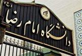 باشگاه خبرنگاران -افتتاح دفتر امور کنسولی دانشگاه بین المللی امام رضا (ع) در مشهد