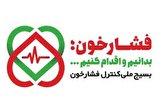 باشگاه خبرنگاران -طرح بسیج ملی کنترل فشار خون  تا عید فطر ادامه دارد