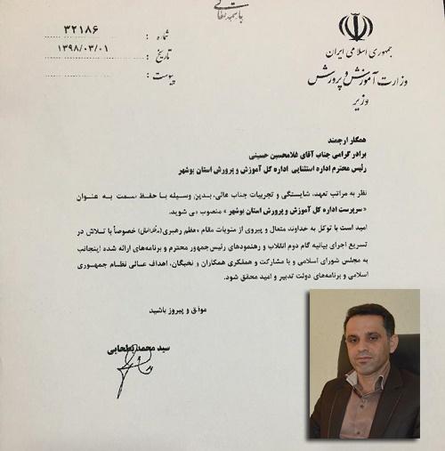 سرپرست آموزش و پرورش استان بوشهر معرفی شد+تصویر حکم