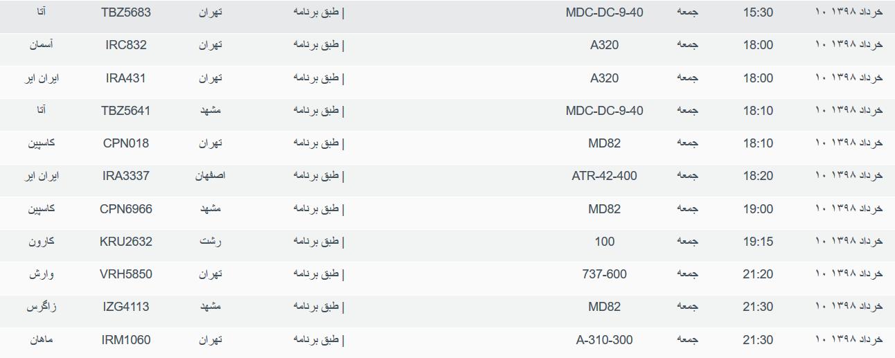نگاهی به پروازهای جمعه ۱۰ خرداد ۹۸ فرودگاههای بین المللی اهواز