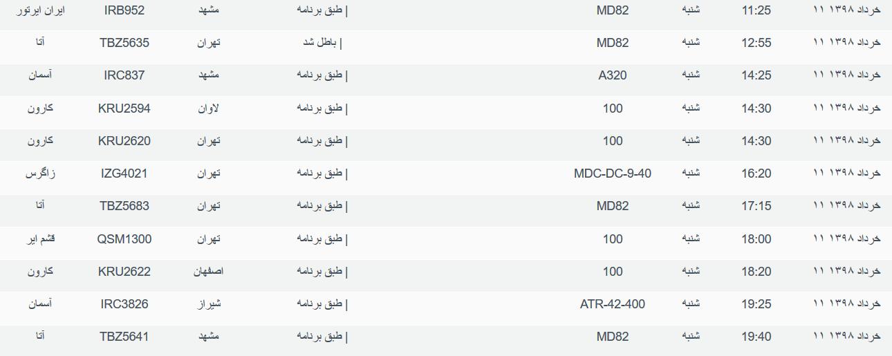 نگاهی به پروازهای شنبه ۱۱ خرداد ۹۸ فرودگاههای بین المللی اهواز