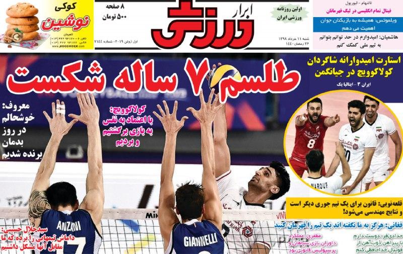 روزنامههای ۱۱ خرداد؛