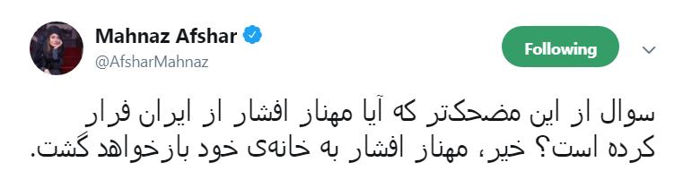 اولین واکنش مهناز افشار به شایعه فرارش از ایران!