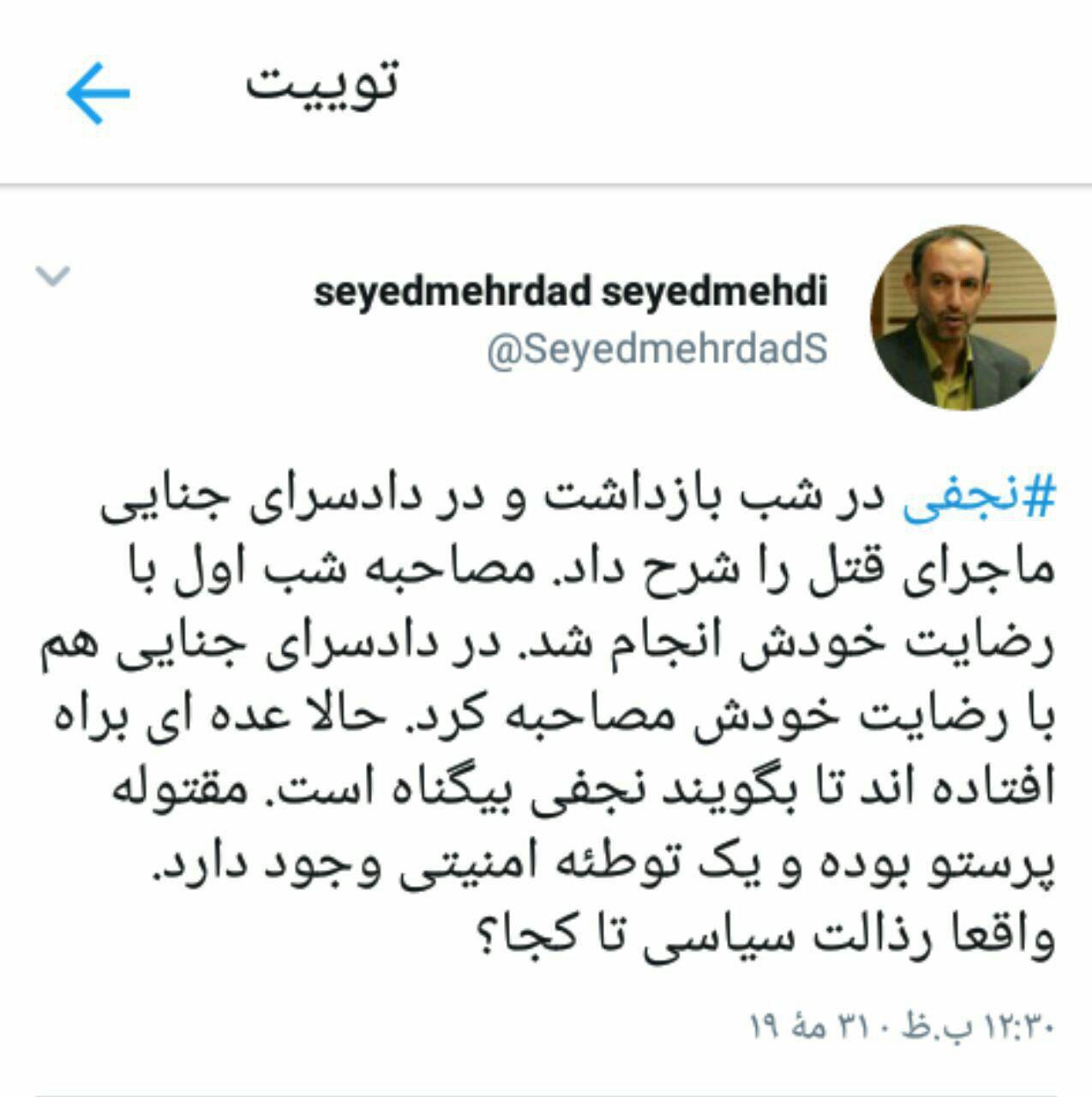 سید مهرداد سید مهدی