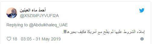 واکنش جالب کاربران عرب به شروط مقام سابق اماراتی برای گفتگو با ایران