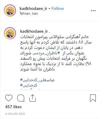دعوت سخنگوی شورای نگهبان از بازیگر زن سینما جهت نظارت بر انتخابات مجلس۹۸