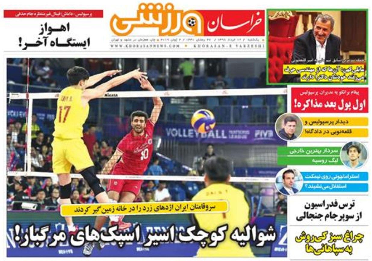 روزنامههای ۱۲ خرداد