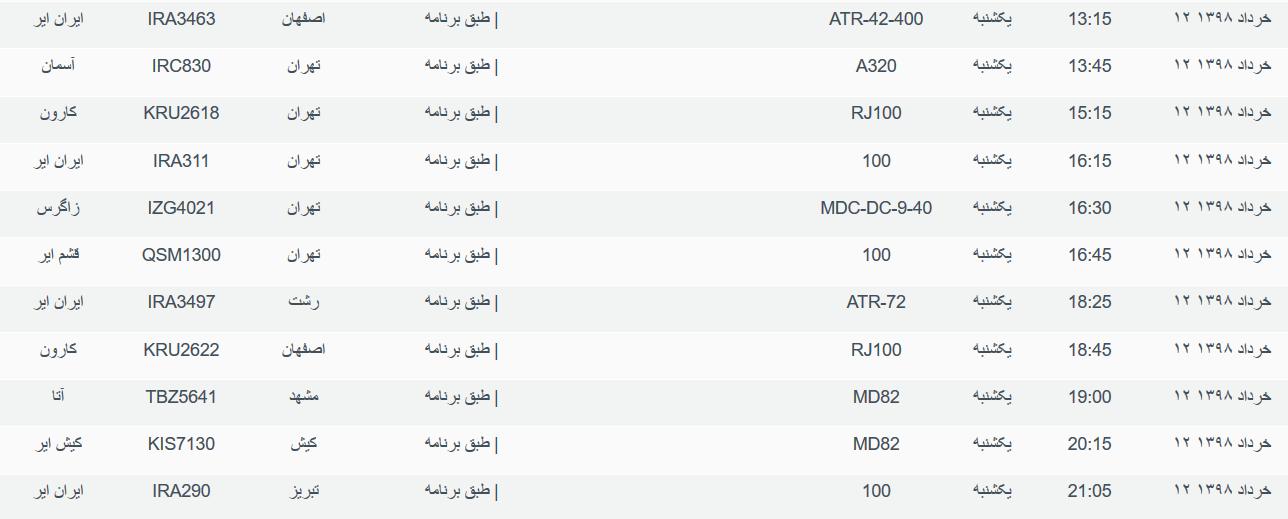 نگاهی به پروازهای یکشنبه ۱۲ خرداد ۹۸ فرودگاههای بین المللی اهواز