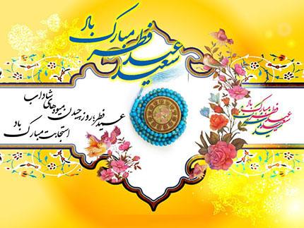 چرا عید فطر به قیامت شباهت دارد؟