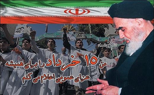 حماسه عظیم ۱۵ خرداد، سرآغاز طلوع انقلاب اسلامی