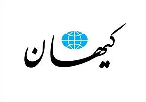 روزنامه کیهان هیچ یارانهای دریافت نکرده است