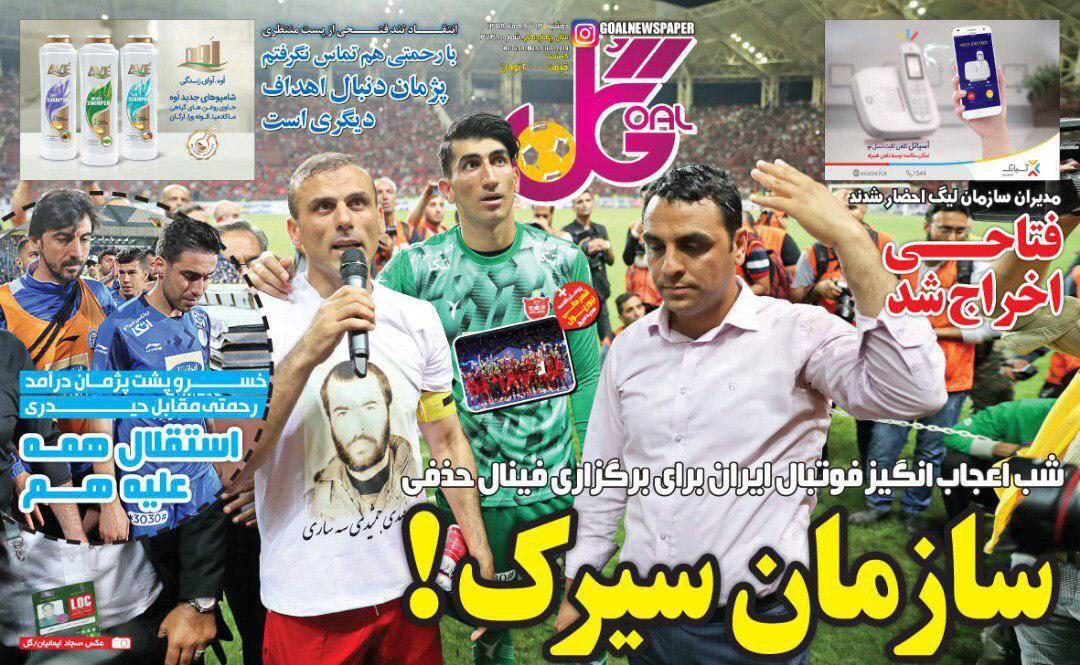 روزنامههای ورزشی ۱۳ خرداد