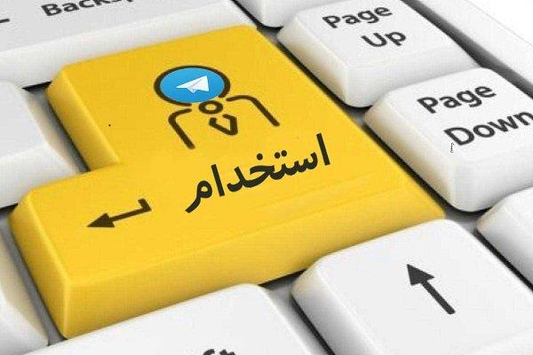 باشگاه خبرنگاران -استخدام کارمند فروش بصورت تمام وقت در تهران