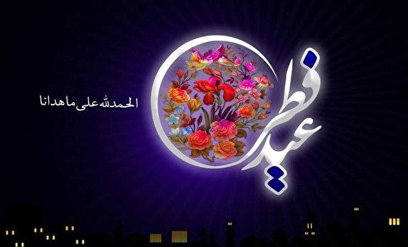 باشگاه خبرنگاران - چهارشنبه پانزدهم خرداد عید فطر است
