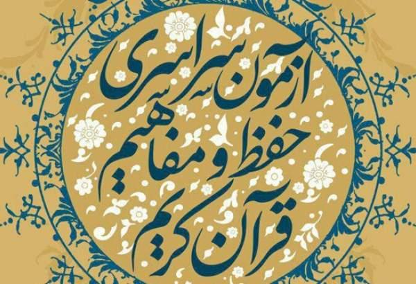 اسامی برندگان آزمون سراسری حفظ و مفاهیم قرآن اعلام شد
