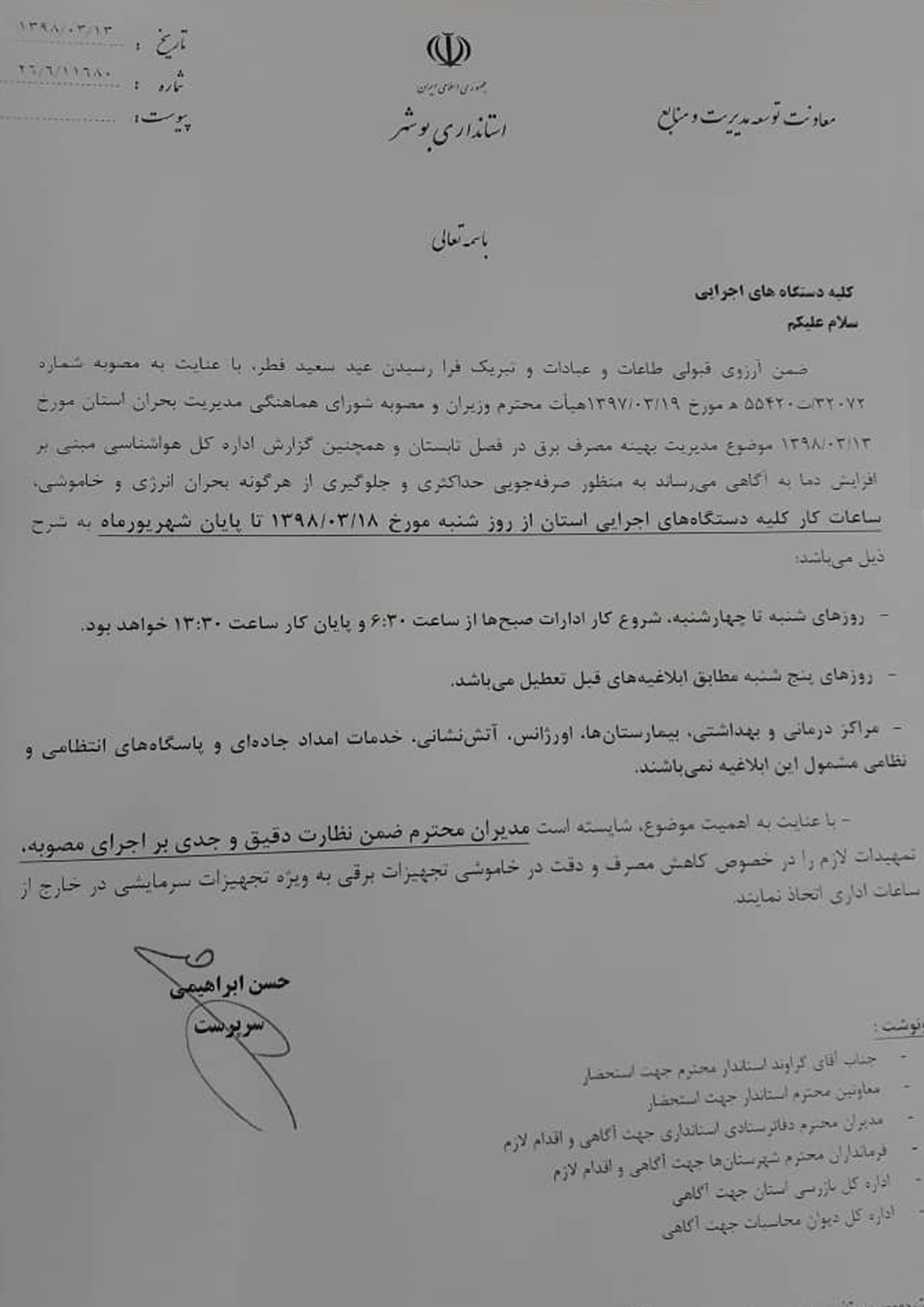 تغییر ساعت کاری ادارههای استان بوشهر از شنبه