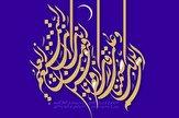 باشگاه خبرنگاران - فضیلت شب آخر ماه مبارک رمضان + متن کامل دعای وداع با ماه مبارک رمضان همراه با ترجمه