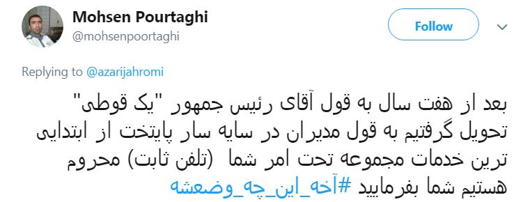 واکنش کاربران به گلایه فوتبالی وزیر ارتباطات؛ #آخه_این_چه_وضعشه