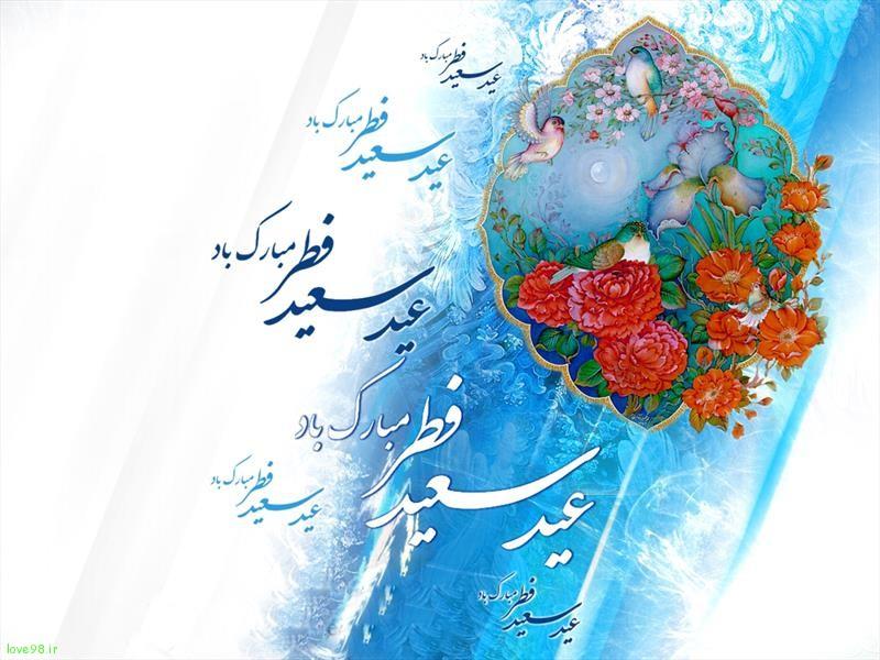 پیامکهای تبریک ویژه فرارسیدن عید سعید فطر