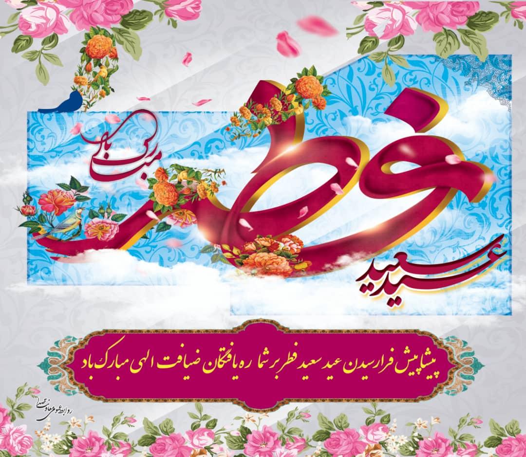 جشن عبودیت در فرهنگ ایرانی/ نگاه متفاوت رادیو به جشنهای عید فطر در کشور