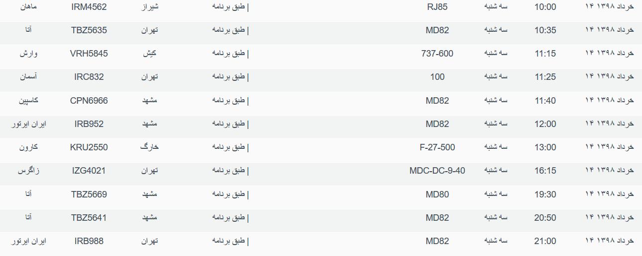 نگاهی به پروازهای سه شنبه ۱۴ خرداد ۹۸ فرودگاههای بین المللی اهواز