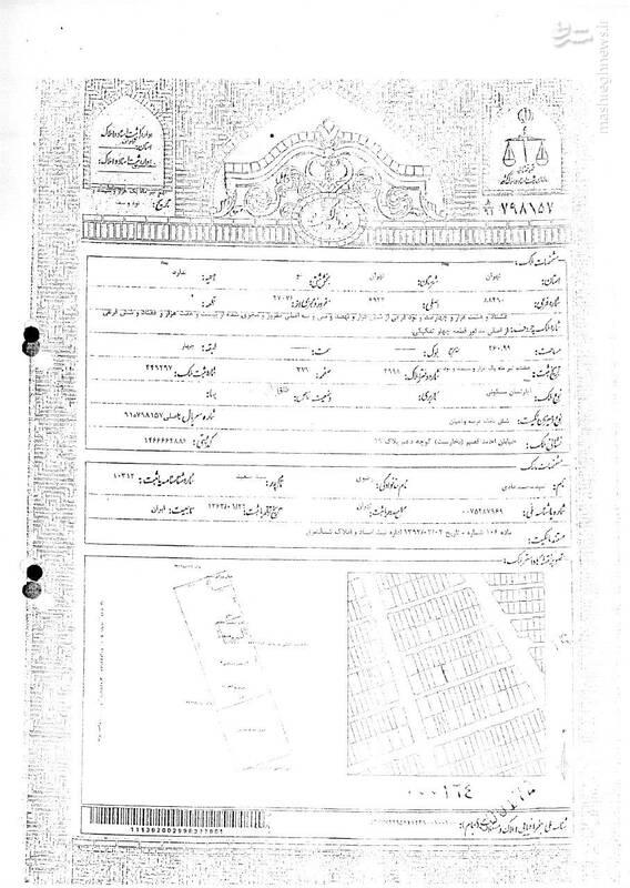 افشای فهرست داراییهای نجومی داماد آقای وزیر / از اسناد املاک خیابانهای شمال تهران تا خودروهای فوق لاکچری + تصاویر و جزئیات
