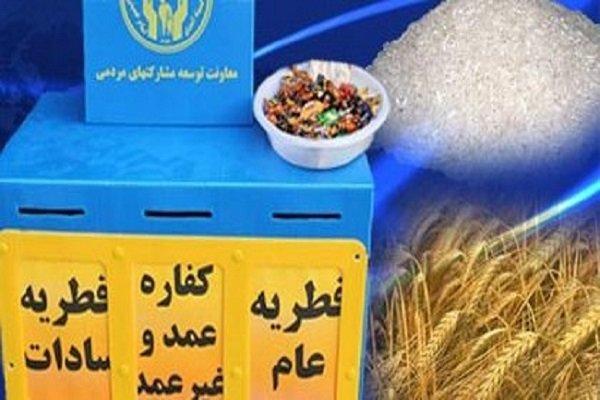 میزان پرداخت فطریه در بوشهر اعلام شد