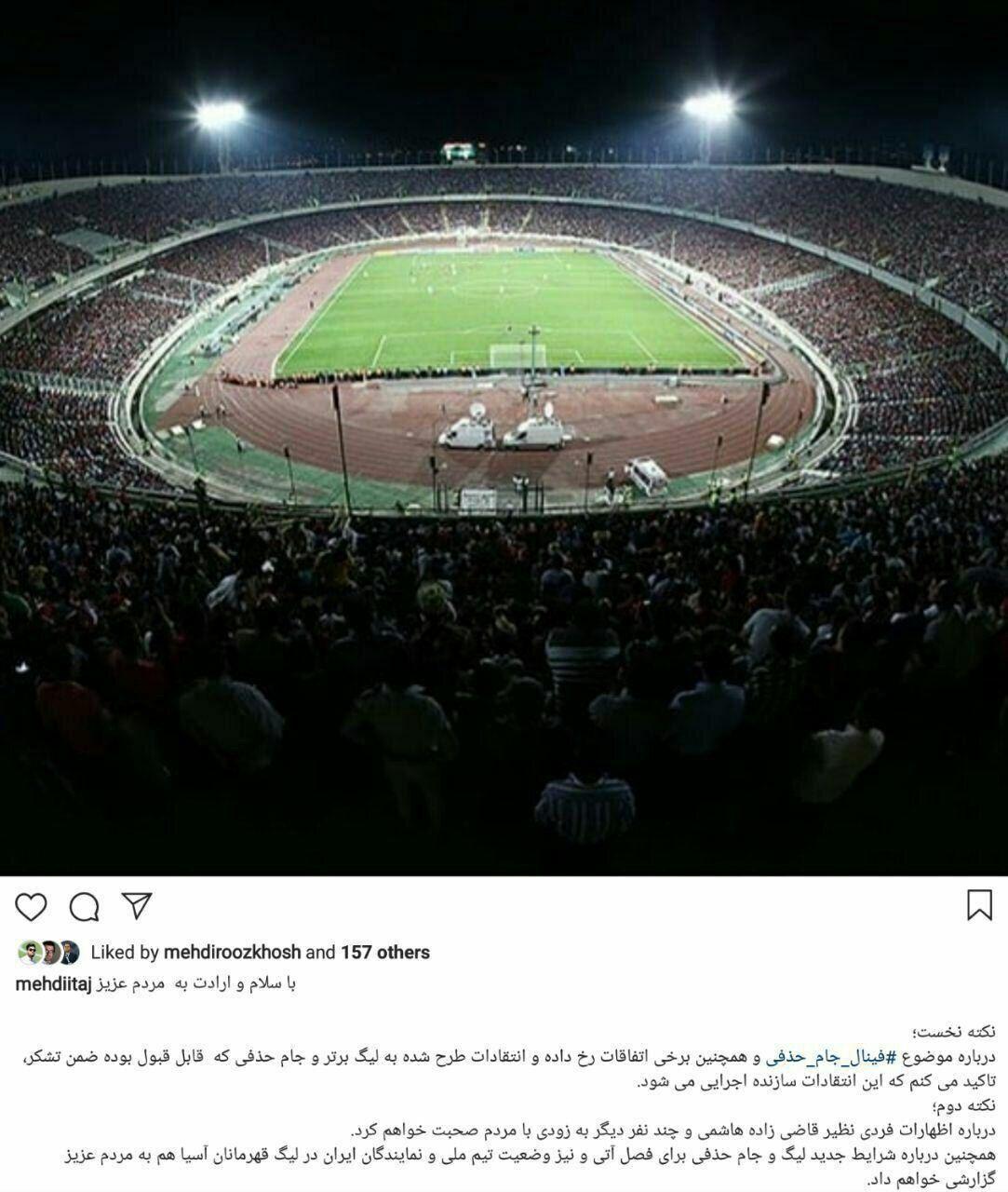واکنش مهدی تاج به اتفاقات فینال جام حذفی