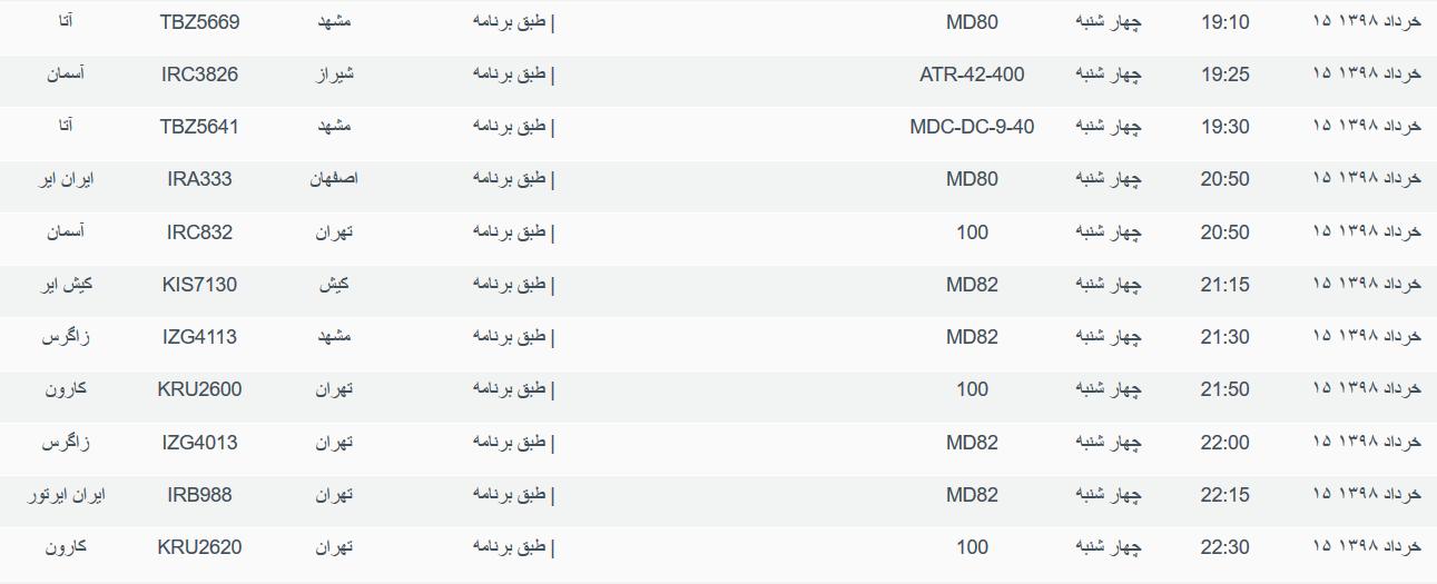 نگاهی به پروازهای چهارشنبه ۱۵ خرداد ۹۸ فرودگاههای بین المللی اهواز