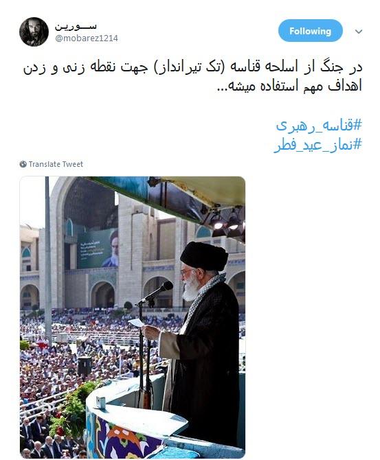 #نماز_عید_فطر / روایت کاربران از نماز عید سعیدفطر به امامت، ولی امر مسلمین +تصاویر