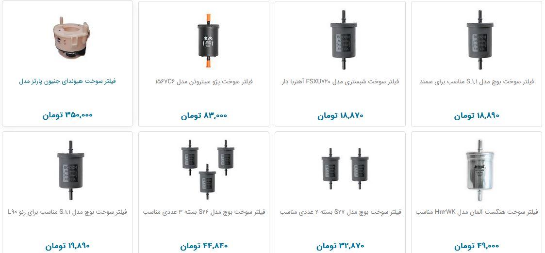 خرید فیلتر سوخت چقدر هزینه دارد؟