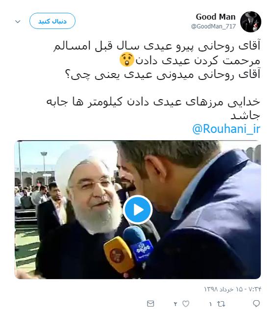 #عیدی_روحانی/ مگه عیدی یه چیز دیگه نبود؟! +فیلم و تصاویر