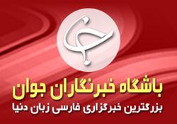 دورههای کاربردی رسانه در باشگاه خبرنگاران جوان همدان