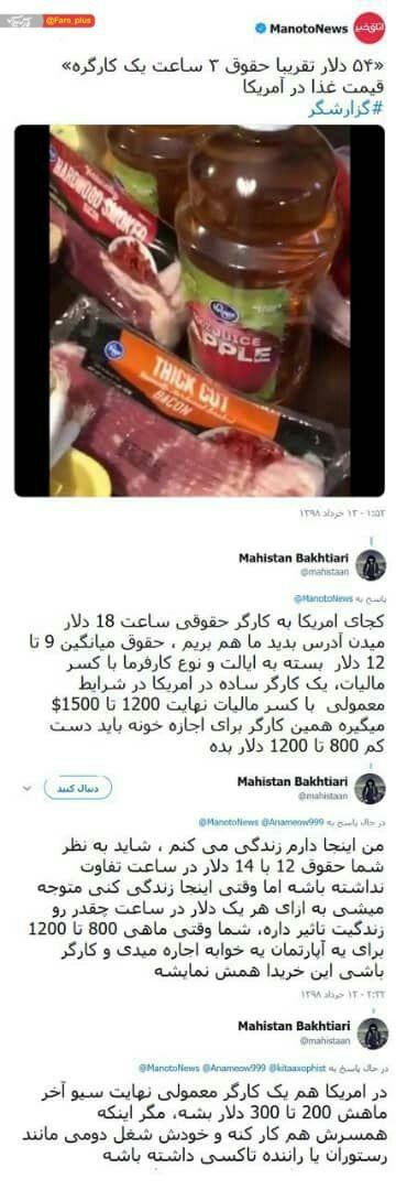 کامنت های قابل تأمل یکی از عوامل شبکه ایران فردا ذیل گزارش ویدیویی شبکه من و تو + عکس