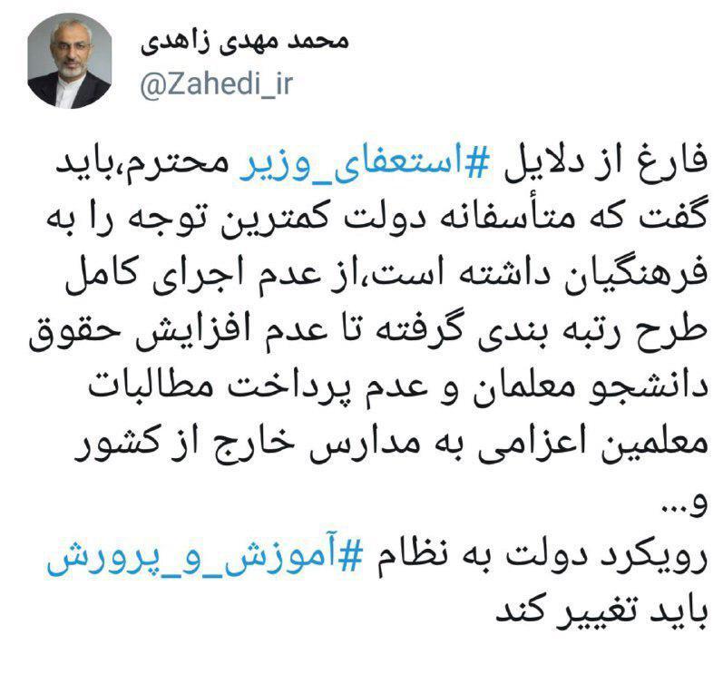 واکنش نماینده مجلس به استعفای «بطحایی»