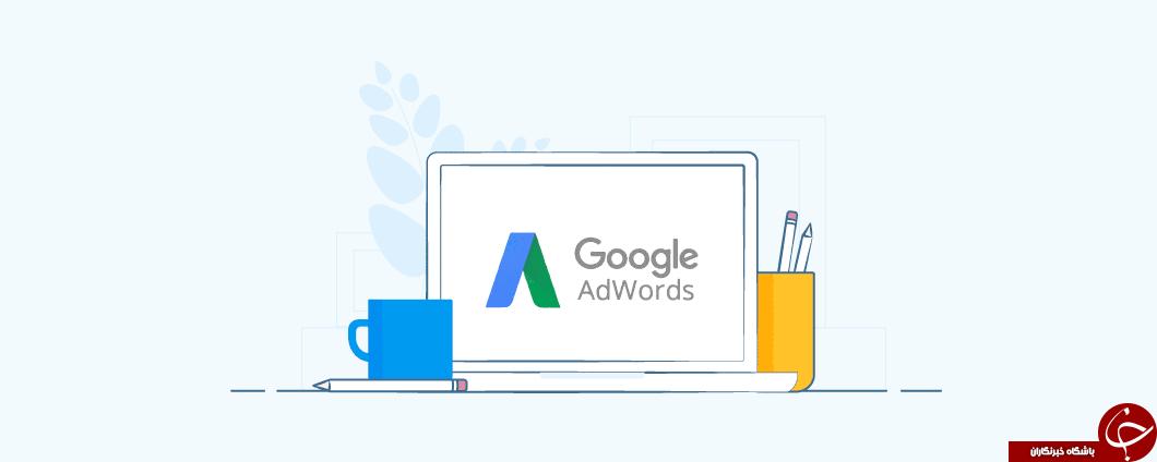 گوگل ادوردز چیست و چرا باید از آن در بهبود وضعیت سایت استفاده کنیم؟