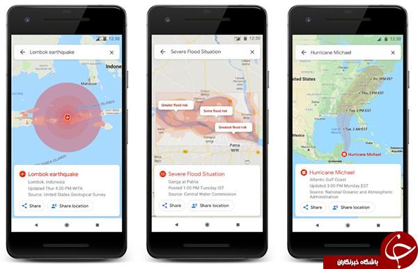 قابلیت جدید گوگل مپس میتواند جان بسیاری از انسانها را نجات دهد