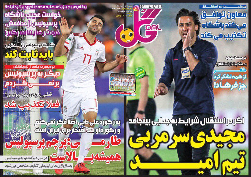 روزنامه گل - ۱۸ خرداد