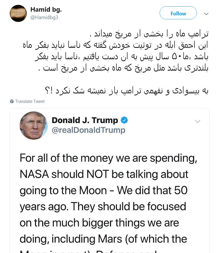 واکنش کاربران به گاف نجومی  دونالد ترامپ