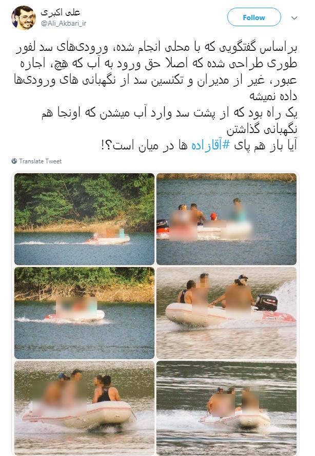 #سد_لفور/ باور بعضیها از آزادی اینه که از حجم لباسشون کم کنن +تصاویر