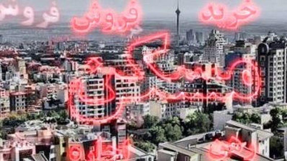 باشگاه خبرنگاران -مظنه فروش آپارتمان در تهران چقدر است؟