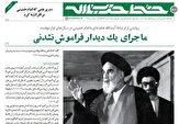 باشگاه خبرنگاران -خط حزبالله ۱۸۷| مردی که ما را بیدار کرد
