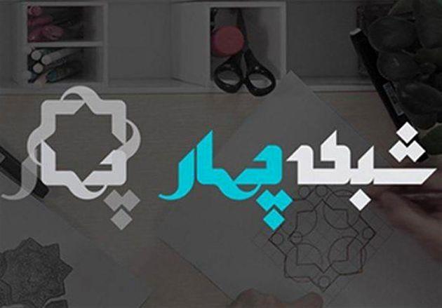 «جشنواره مستند» برنامه جدید شبانگاهی شبکه ۴