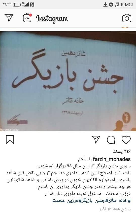 حاشیههای دنباله دار یک جش تئاتری/ داوری جشن بازیگر تا پایان سال ۹۸ برگزار نمیشود