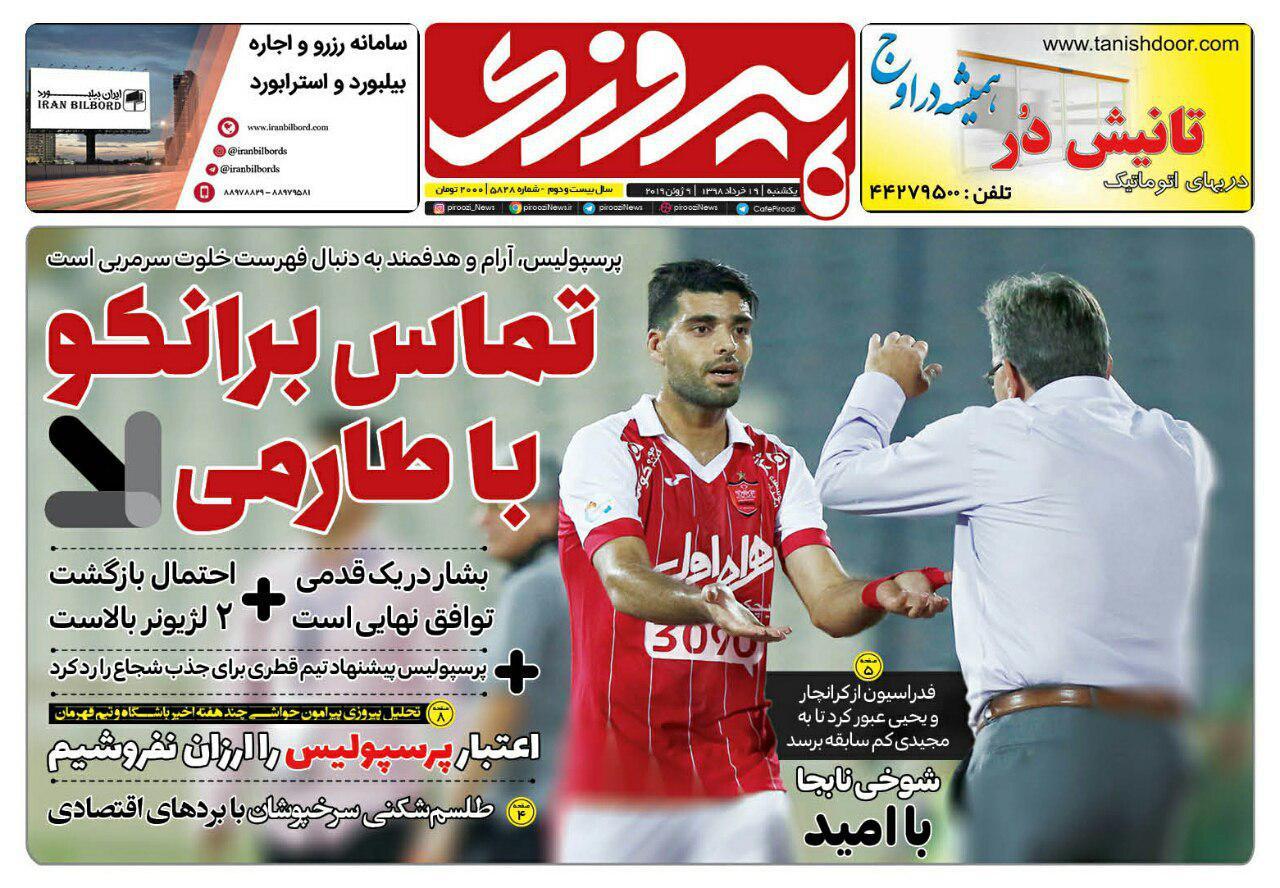روزنامه پیروزی - ۱۹ خرداد