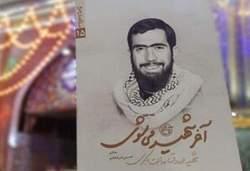 « آخر شهید می شوی» زندگینامه شهیدی که در روز وفات حضرت زینب(س) شهید شد