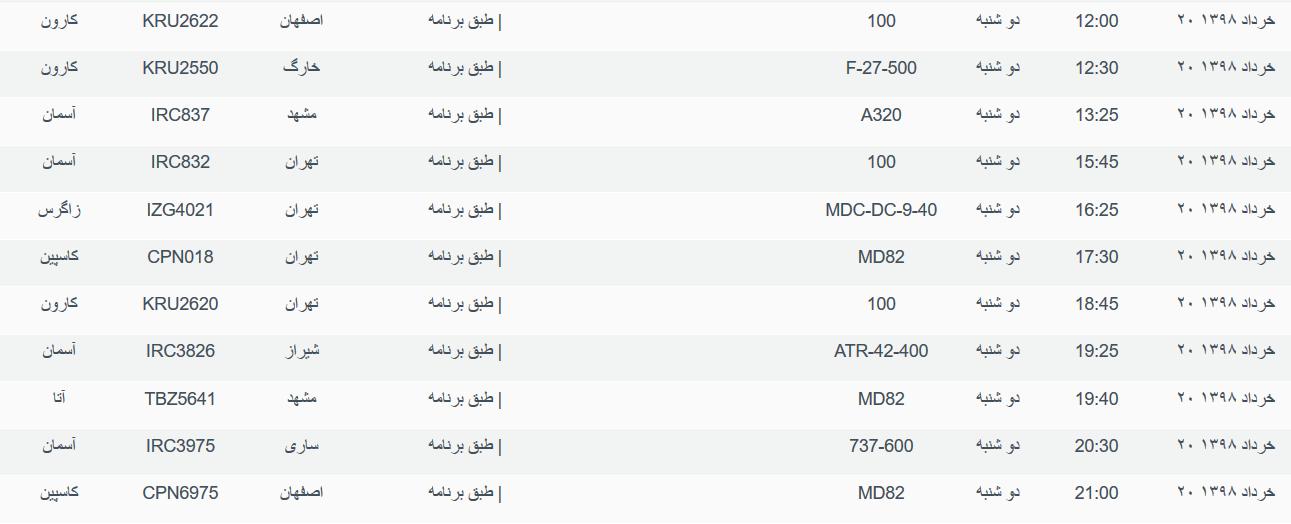 نگاهی به پروازهای دوشنبه ۲۰ خرداد ۹۸ فرودگاههای بین المللی اهواز